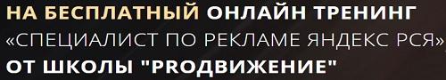 Специалист По Рекламе Яндекс PROдвижение