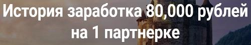 """Автовебинар """"История заработка 80к"""""""