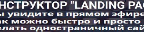 Конструктор «Landing Page»
