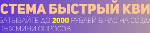 Система Быстрый Квиз — Зарабатывайте до 2000 руб в час
