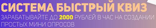 Система Быстрый Квиз - Зарабатывайте до 2000 рублей в час